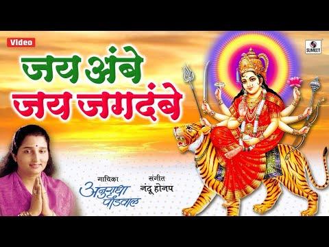 Jai Ambe Jai Jagdambe by Anuradha Paudwal...
