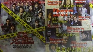 踊る大捜査線 THE MOVIE 3 ヤツらを解放せよ! 2010 映画チラシ 2010年...