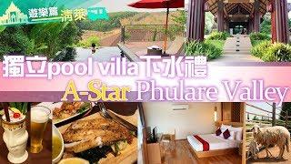 【日日超市】遊樂篇清萊#8 獨立pool villa下水禮A-Star Phulare ...