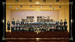 第33回 音楽コース・音楽科 定期演奏会を開催しました【取手聖徳女子中学校・高等学校】
