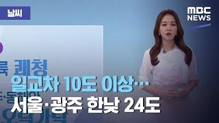 [날씨] 일교차 10도 이상…서울·광주 한낮 24도 (…