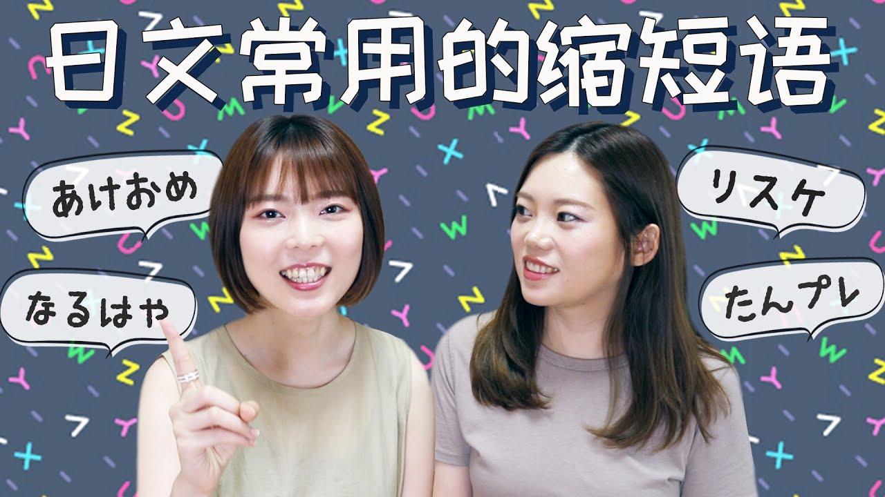 日文的縮短語!日常生活對話中離不開縮短語! - YouTube