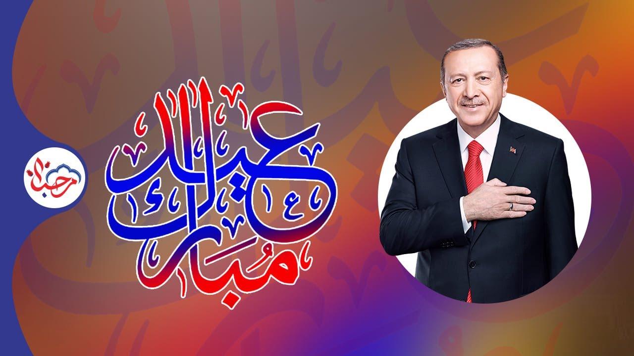 كلمة الرئيس التركي رجب طيب اردوغان بمناسبة عيد الاضحى المبارك