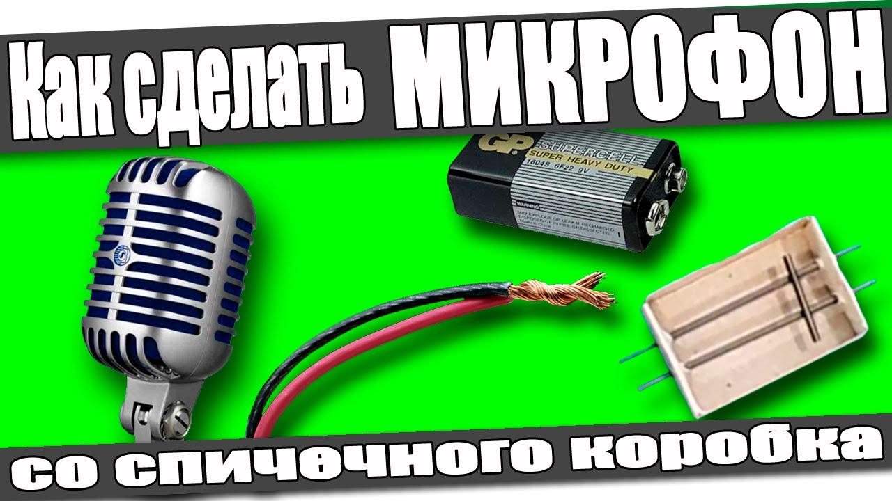 Как сделать из простого микрофона