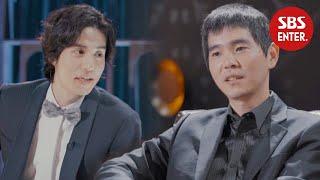 """""""난 천재형에 가까워"""" 이세돌, 이동욱에 기세등등 발언   이동욱은 토크가 하고 싶어서(Because I want to talk)   SBS Enter."""