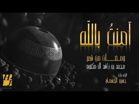 """""""ومضات من شعر"""" محمد بن راشد آل مكتوم   آمنت بالله - حسين الجسمي (رمضان 2014)"""