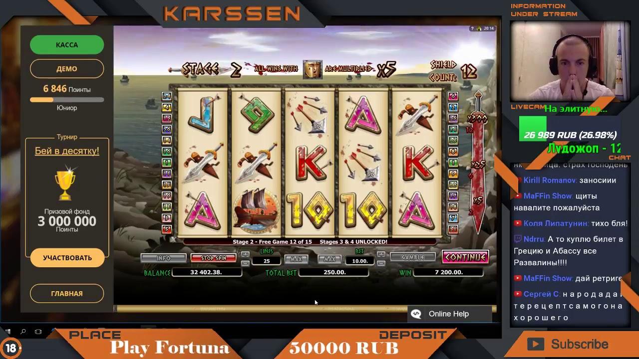 Онлайн игра казино фортуна власти будут бороться с интернет казино