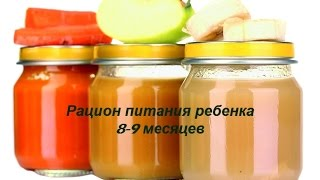 Рацион питания ребенка 8-9 месяцев на ГВ
