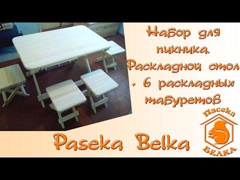 Набор для пикника.  Раскладной стол + 6 раскладных табуретов своими руками