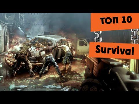 Топ 10 Co-op игр в жанре выживания.