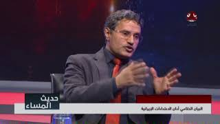 عدن.. مخاطر السقوط في الفوضى وتلاشي مكتسبات التحرير(ج1)| ياسين التميمي وعبدة مجلي | حديث المساء