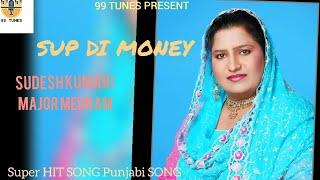 SUP DI MONY || MAJOR MEHRAM || SUDESH KUMARI || SUPER HIT SONG ||