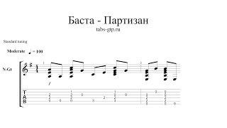Баста - Партизан - ноты для гитары табы аранжировка
