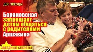 🔔 Барановская запрещает детям общаться с родителями Аршавина