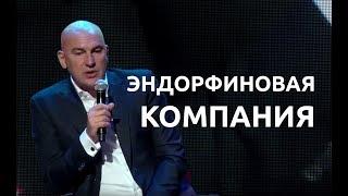 Радислав Гандапас о гормонах счастья в компании