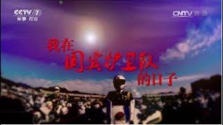 我在国宾护卫队的日子①我的新兵愿望 【军事纪实 20170720】