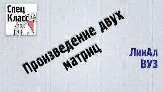 3. Произведение двух матриц - bezbotvy