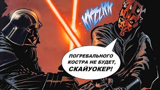 Дарт Вейдер сражается с Дартом Молом, который назвал его Скайуокером   Звездные Войны