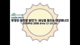 21.05.28 금요일에 과학터치(인천) - 투명한 태…
