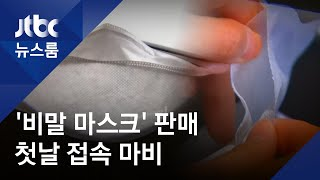 '비말 차단 마스크' 온라인 판매 개시…접속 몰려 마비 / JTBC 뉴스룸