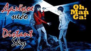 Обзор манги Далёкое Небо| Distant Sky manga review