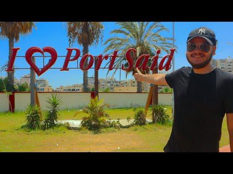 Port Said in 24 hours | بورسعيد في ٢٤ ساعه