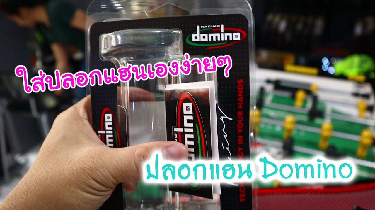 เปลี่ยนปลอกแฮนแต่ง Domino ง่ายๆ ให้ XMax 300