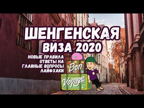 Шенгенская виза 2020: новые правила, основные вопросы и лайфхаки