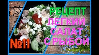 Рецепт легкий салат с рыбой