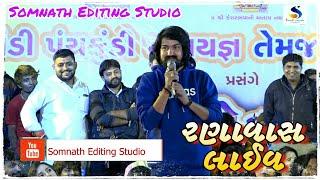Vijay suvada all new Song || Live program Ranavash Full HD 2018 ||