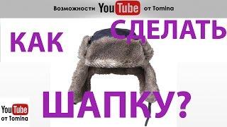Как сделать шапку для канала YouTube. Шаблон шапки youtube. Как создать шапку для канала Ютуб!