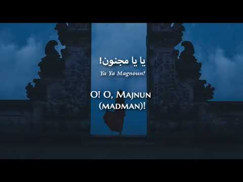 Assalah - Ya Magnoun (Egyptian Arabic) Lyrics + Translation -  أصالة - يا مجنون