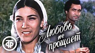 Любовь не прощает. Художественный фильм (1980)