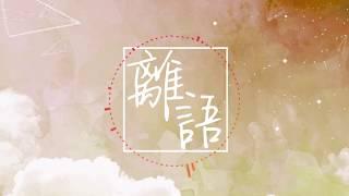 武陵高中第60屆畢業歌《離語》歌詞版MV