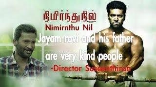 Nimirnthu Nil jayam ravi and his father are very kind people Suseenthiran