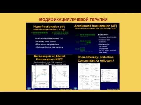 Химиолучевое лечение  больных плоскоклеточным раком