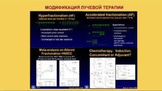 Химиолучевое лечение  больных плоскоклеточным раком(Химиолучевое лечение больных плоскоклеточным раком орофарингеальной зоны с радиомодификацией цетуксимаб..., 2012-02-15T10:13:31.000Z)