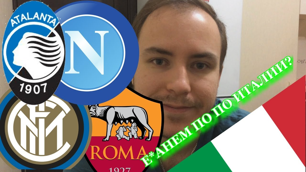 Аталанта – Интер. Прогноз матча Серии А Италии