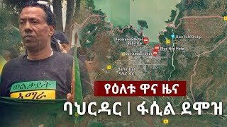 Voice of Amhara Daily Ethiopian News March 5, 2018