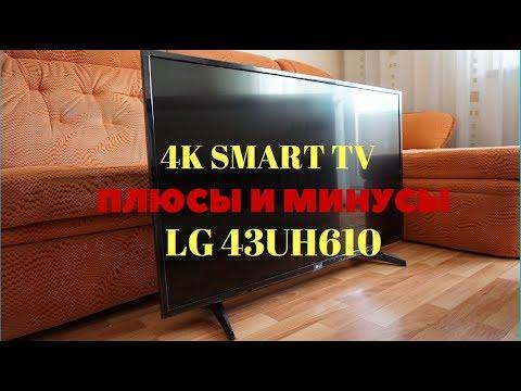 видео: lg 43uh610 4k smart ТЕЛЕВИЗОР