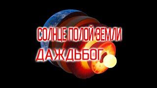 Тайны Полой Земли: внутреннее Солнце - Даждьбог / Виктор Максименков