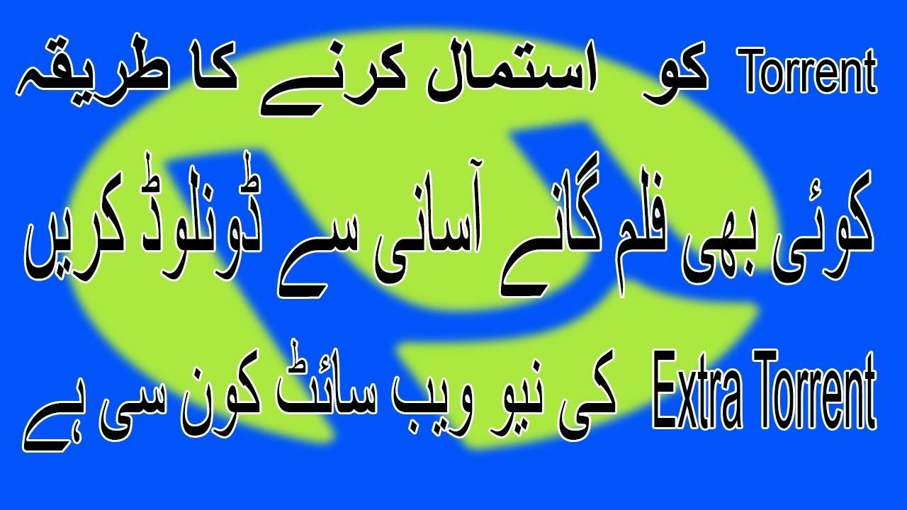 how to unblock extratorrents in pakistan