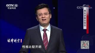 《法律讲堂(生活版)》 20200616 男友求复合背后| CCTV社会与法