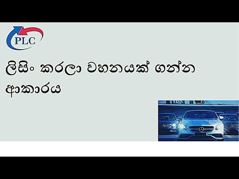 How to lease a Vehicle in srilanka-Sinhala Edition