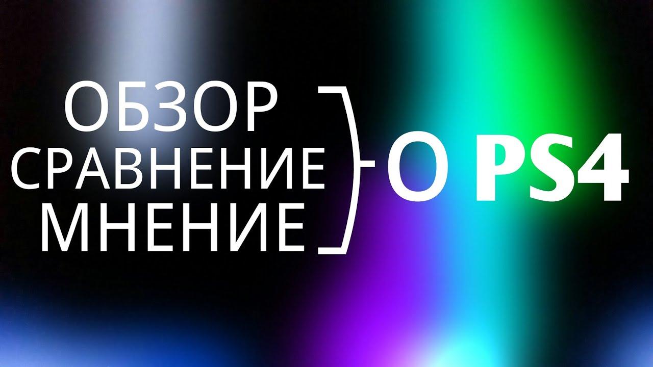 ОБЗОР, СРАВНЕНИЕ, МНЕНИЕ О PS4