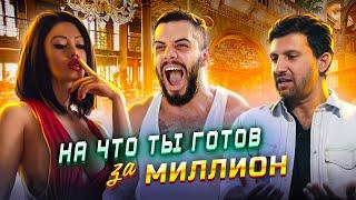 РЕАКЦИЯ на ХАЧУ МИЛЛИОН от ДНЕВНИК ХАЧА. Амиран Сардаров / Виталий Дан