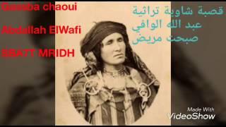 Gasba traditionnelle tebessa Algérie - قصبة تراثية من تبسة - عبد الله الوافي - صبحت مريض