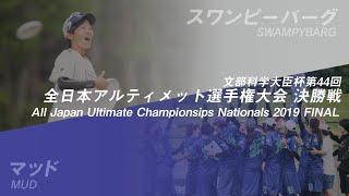 文部科学大臣杯第44回全日本アルティメット選手権大会 ウィメン部門決勝戦 2019 All Japan Ultimate Championships Womens Final