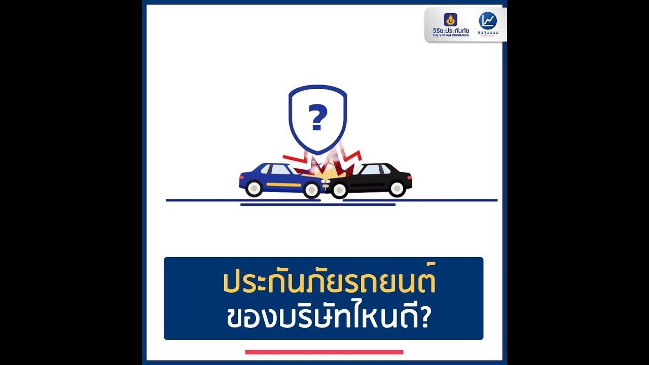 ประกันภัยรถยนต์ ของบริษัทไหนดี?
