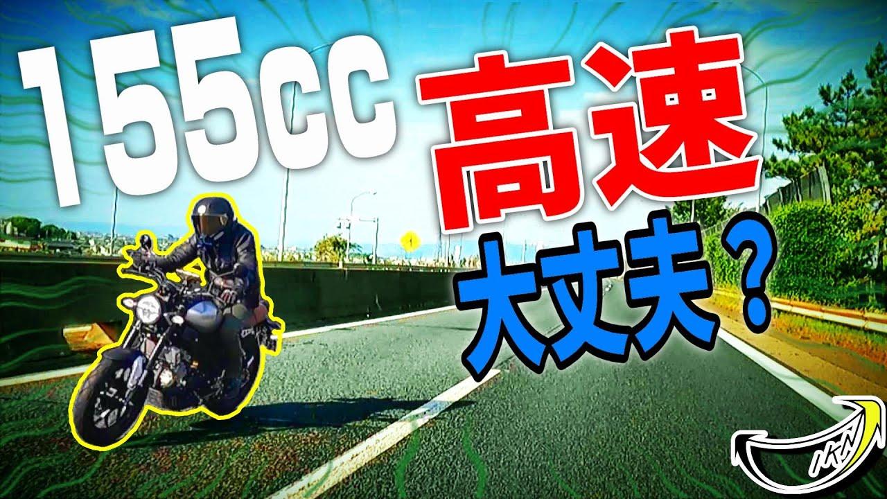 155ccで高速道路の流れに乗れるか試してみた結果【モトブログ】